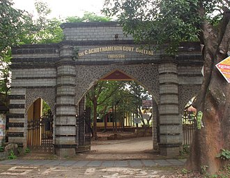 C. Achutha Menon - Entrance of C. Achuthamenon Government College, Thrissur