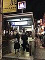 Entrance of Namba Station (Osaka Metro) at night.jpg