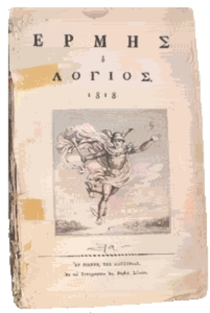 Anthimos Gazis - 1818 issue of Hermes o Logios.