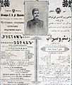 "First program of ""Rustam and Sohrab"" opera (Baku, 1910).jpg"