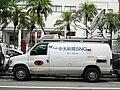 Ford Econoline 250 of CTITV News SNG van 1 - left (take 2).jpg