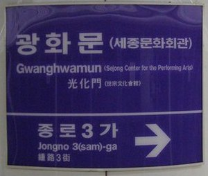 Gwanghwamun Station - Gwanghwamun Station