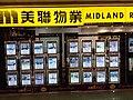HK 上環 Sheung Wan 信德中心 Shun Tak Centre mall shop Midland Realty property agent yellow sign July 2019 SSG 01.jpg