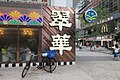 HK 尖沙咀東 TST East Bar Street visitors n shop TW Tsui Wah restaurant name sign June 2017 IX1.jpg