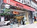 HK 新埔崗 San Po Kong 五芳街 Ng Fong Street May 2019 SSG 07.jpg