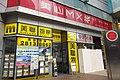 HK 荃灣 Tsuen Wan 樂悠居 IndiHome Fui Yiu Kok Road shop MX Restaurant n Midland Realty agent July 2018 IX2.jpg