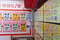 HK 鰂魚涌 Quarry Bay 英皇道 King's Road 福昌樓 Fook Cheong Building shop April 2018 IX2 property agent display ads.jpg