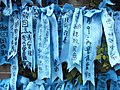HK Admiralty Tamar Square Ribbon message 068 Blue 9-Sept-2012.JPG