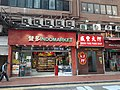 HK CWB 銅鑼灣 Causeway Bay 糖街 Sugar Street shop IndoMarket n Pawn shop January 2020 SS2.jpg