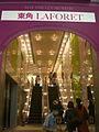 HK CWB East Point Road 24 Chee On Building night 東角LAFORET mall entrance.jpg