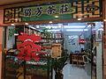 HK Cheung Sha Wan 元州商場 Un Chau Shopping Centre Chinese tea shop Nov-2013.JPG