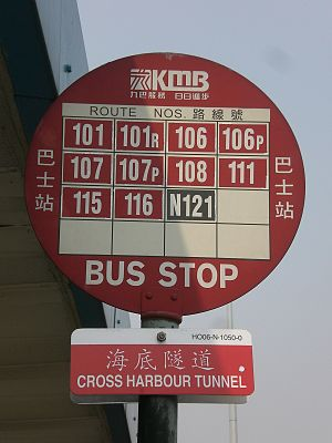 HK Hung Hum Cross-Harbour Tunnel 101 Bus Stop.JPG