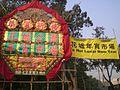 HK Sham Shui Po Fa Hui Park Flower Market Lunar New Year 食物環境衛生署 花牌 Boundary Street.JPG