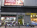 HK Sheung Wan 中源廣場 Midland Plaza 中源中心 Midland Centre 16 shop Man Fung Household Products Queen's Road Central evening Aug-2010.JPG