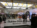 HK TST night big Rubber Duck Project Harbour City glass door visitors May 2013.JPG