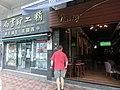 HK Tin Hau Tung Lo Wan Road shop Jing Kung Book Store n Malty Apr-2014 ZR2.JPG