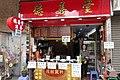 HK YL 元朗 Yuen Long 金馬大廈 Comet Mansion Fung Heung Street Fung Cheung Road cooked food shop Feb 2017 IX1 (2).jpg