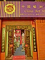 HK Yau Ma Tei 廟衙 夜市 攤販 Temple Street night shop Chinese wood art gallery Apr-2013.JPG