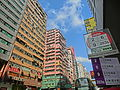 HK Yau Ma Tei Nathan Road KMBus 2 6 9 203S stop sign Feb-2014 Wing Sing Lane view blue sky Prospect Building n Lai Shing Building n Casa Hotel.JPG