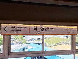 Hakjeong Station 20150424 124819.jpg