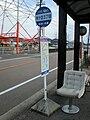 Hikarigaoka 3tyome bus stop.JPG