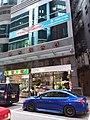 Hk sw 上環 sheung wan 文咸街 bonham strand street 永樂街 wing lok street 創興銀行 chong hing bank 豐樂商業大廈 Fung Lok Commercial Building August 2019 ssg 01.jpg