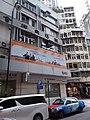 Hk sw 上環 sheung wan 文咸街 bonham strand street 永樂街 wing lok street 創興銀行 chong hing bank 豐樂商業大廈 Fung Lok Commercial Building August 2019 ssg 02.jpg