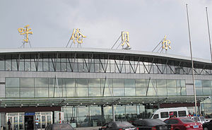 Hulunbuir Hailar Airport - Image: Hulunbuir Air Port