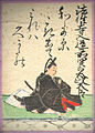 Hyakuninisshu 076.jpg