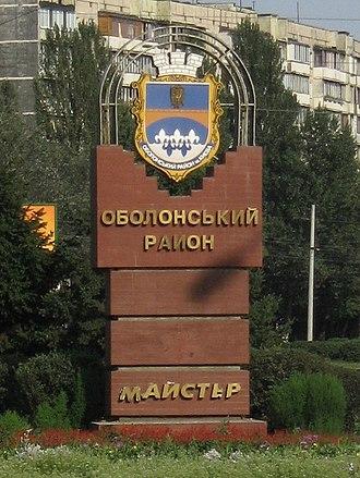 Obolonskyi District - Image: IMG 2283 1
