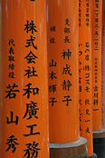 Inscriptions on torii, Fushimi Inari shrine, Kyoto.jpg