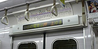Tokyo Metro 8000 series - Image: Inside Tokyometro 8000info