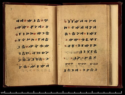 "The 10th-century Irk Bitig or ""Book of Divination"" Irk bitig 07.jpg"
