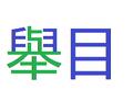 Jǔmù.png