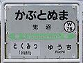 JR Soya-Main-Line Kabutonuma Station-name signboard.jpg