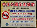 Jhongjheng Park no-smoking notice board 20170429.jpg