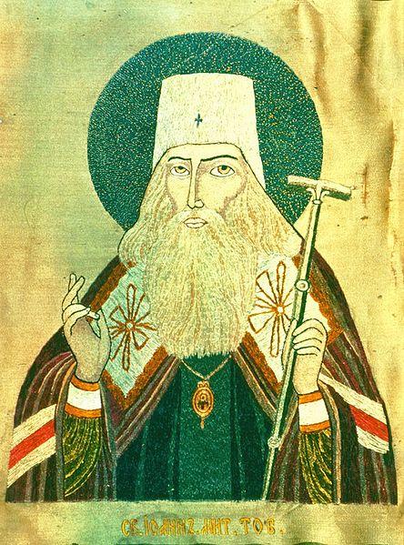 File:John of Tobolsk (embroidery).jpg