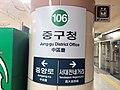 Junggucheong Station 20131231 183546.JPG
