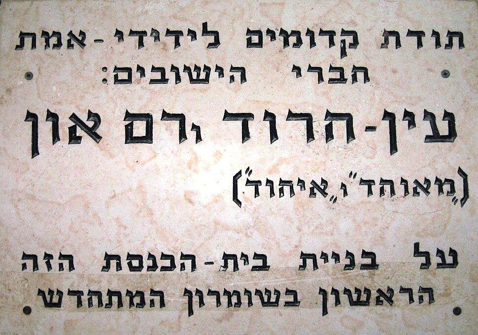 Kedumim Synagogues table at the entrance