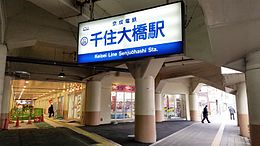 Keisei-railway-KS05-Senju-ohashi-station-entrance-east-20170324-140910.jpg
