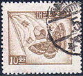 Korea 10Hwan stamp in 1954.JPG
