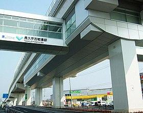 Linimo-Nagakute-Kosenjo-Sta.jpg
