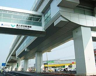Nagakute Kosenjō Station - Nagakute Kosenjō Station