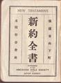 MEIJI-MOTOYAKU Titlepage.png