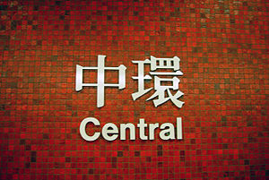 MTR Hong Kong station Central.jpg