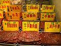 Macau Food Jerked Beef.JPG