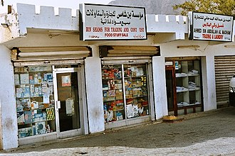 Madha -  Shops in the village of Harah