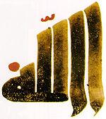 Maghribi Kufic.jpg
