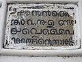 Malayattoor Church - മലയാറ്റൂർ പള്ളി 07.jpg