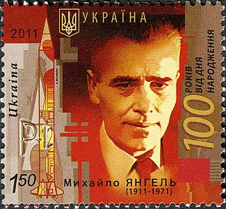 Mikhail Yangel - 2011 Stamp of Ukraine depicting the image of Mikhail Yangel and rocket